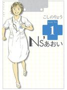 【期間限定 無料】Ns'あおい(1)