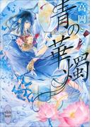 青の華燭(ホワイトハート/講談社X文庫)