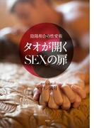 【期間限定価格】陰陽和合の性愛術 タオが開くSEXの扉