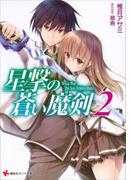 星撃の蒼い魔剣2(講談社ラノベ文庫)