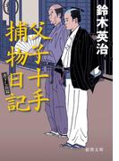 父子十手捕物日記(徳間文庫)