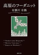高原のフーダニット(徳間文庫)
