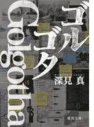 ゴルゴタ(徳間文庫)