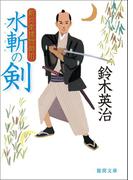 新兵衛捕物御用 水斬の剣(徳間文庫)