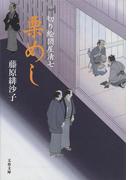 切り絵図屋清七 栗めし(文春文庫)