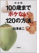 決定版 100歳までボケない120の方法(文春文庫)