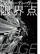 限界点(文春e-book)