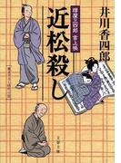 樽屋三四郎 言上帳  近松殺し(文春文庫)