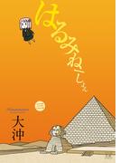 はるみねーしょん 3巻(まんがタイムKRコミックス)