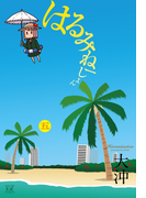 はるみねーしょん 5巻(まんがタイムKRコミックス)