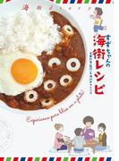 すずちゃんの海街レシピ 海街diary (flowers comics special)