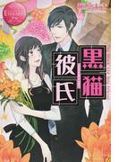 黒猫彼氏 KOMACHI&EIKI (エタニティブックス Rouge)(エタニティブックス・赤)