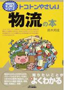 トコトンやさしい物流の本 (B&Tブックス 今日からモノ知りシリーズ)