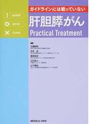 ガイドラインには載っていない肝胆膵がんPractical Treatment
