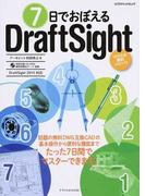 7日でおぼえるDraftSight DWG互換無料CADソフト