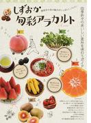 しずおか旬彩アラカルト 静岡市の食の魅力がいっぱい!