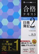 合格テキスト日商簿記2級工業簿記 Ver.8.0 第9版