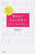 """「愛されて生きる女性」がしている49のこと 習慣、しぐさ、言葉…""""幸せな愛""""をつかむヒント"""