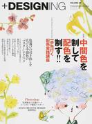 +DESIGNING VOLUME39 〈特集〉中間色を制して配色を制す!!一歩先行く配色実践講座 (マイナビムック)