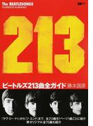 ビートルズ213曲全ガイド (CDジャーナルムック)(CDジャーナルムック)