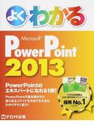 よくわかるMicrosoft PowerPoint 2013