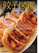 Tokyo餃子図鑑 飽きることなどあり得ない日本を支える最強フード (マイウェイムック)