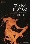 プラトンとミーメーシス (プリミエ・コレクション)