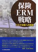 保険ERM戦略 リスク分散への挑戦