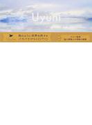 ウユニ塩湖/星の雨降らす奇跡の絶景 (Ta Bird Books)