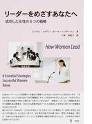 リーダーをめざすあなたへ 成功した女性の8つの戦略