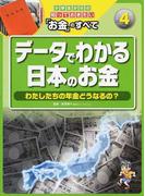 小学生からの知っておきたい「お金」のすべて 4 データでわかる日本のお金