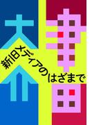 新旧メディアのはざまで(津田本)