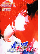 蒼い蝶 紅い蜂-Blue Butterfly Red Bee-(3)