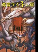 勇者ライと3つの扉 3 木の扉