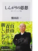 しんがりの思想 反リーダーシップ論 (角川新書)(角川新書)
