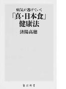 病気が逃げていく「真・日本食」健康法 (角川新書)(角川新書)