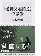 「過剰反応」社会の悪夢 (角川新書)(角川新書)