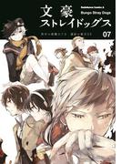 文豪ストレイドッグス 07 (角川コミックス・エース)(角川コミックス・エース)