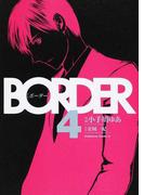 BORDER 4 (角川コミックス・エース)(角川コミックス・エース)