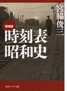 時刻表昭和史 増補版 改訂版 (角川ソフィア文庫)(角川ソフィア文庫)