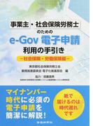 事業主・社会保険労務士のためのe‐Gov電子申請利用の手引き 社会保険・労働保険編