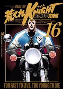 荒くれKNIGHT 黒い残響完結編 16(ヤングチャンピオン・コミックス)