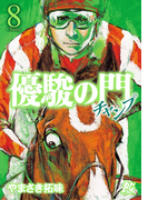 優駿の門チャンプ 8(プレイコミック)