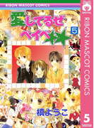 愛してるぜベイベ★★ 5(りぼんマスコットコミックスDIGITAL)