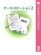 ナース・ステーション 2(クイーンズコミックスDIGITAL)
