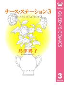 ナース・ステーション 3(クイーンズコミックスDIGITAL)