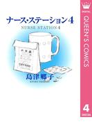 ナース・ステーション 4(クイーンズコミックスDIGITAL)
