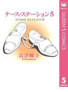 ナース・ステーション 5(クイーンズコミックスDIGITAL)