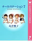 ナース・ステーション 7(クイーンズコミックスDIGITAL)