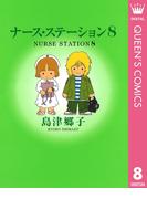 ナース・ステーション 8(クイーンズコミックスDIGITAL)